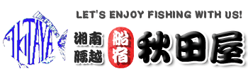鎌倉腰越・湘南の船宿『秋田屋』